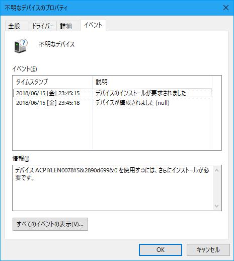 ThinkPad T530の不明なデバイスに対応 – guro_chanの手帳